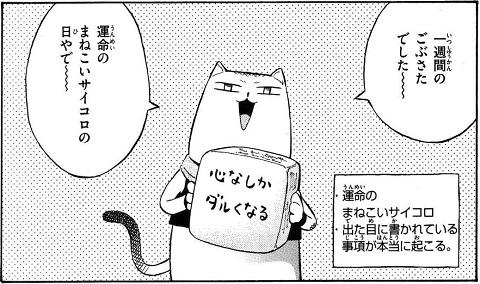猫太郎先生