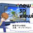 『Newニンテンドー3DS』