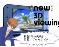 『Newニンテンドー3DS』は様子見で…
