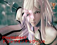ドラッグオンドラグーン3 DLC~トウ追加シナリオ~