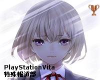 PSVita 特殊報道部