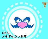 GBA メイドインワリオお気に入りゲーム(1)