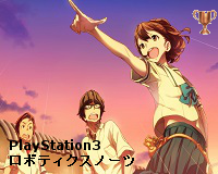 PS3 ROBOTICS;NOTES