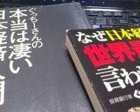ぐっちーさんの本当は凄い日本経済入門