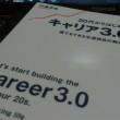 キャリア3.0