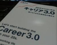 20代からはじめるキャリア3.0