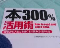 本300%活用術