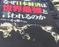 なぜ日本経済は世界最強と言われるのか