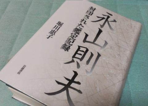 永山則夫 封印された鑑定記録