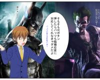 PS3 バットマン アーカムシティ ~バッツに申し訳ねぇ!~