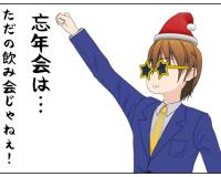 新人サラリーマンの鬼門…忘年会ッ!