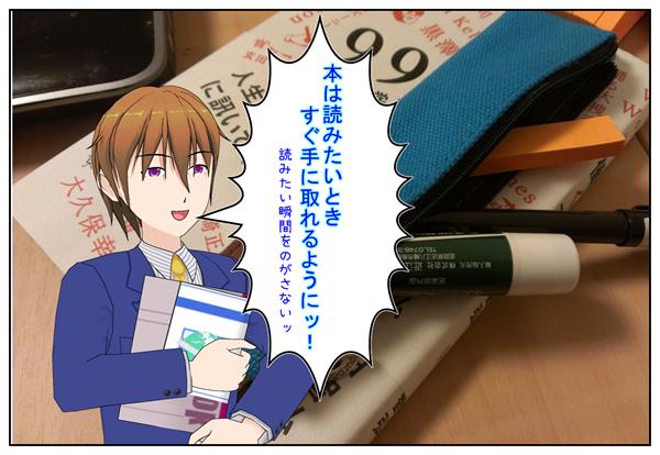 本を筆箱にッ!