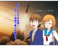 ロケット相場で日経平均19000円の大気圏へ