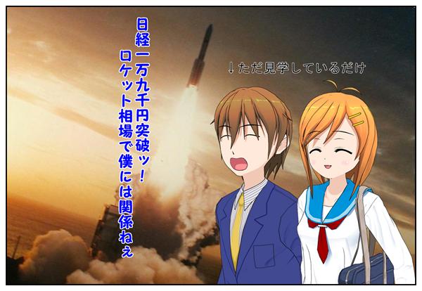 ロケット相場