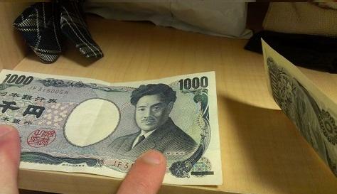 千円で測る