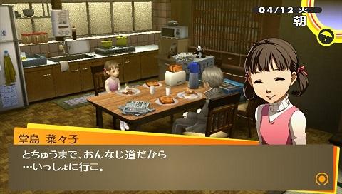 堂島菜々子
