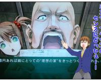 PS3 STEINS;GATE 線形拘束のフェノグラム~雨鈴鈴曲のスクレイパー~