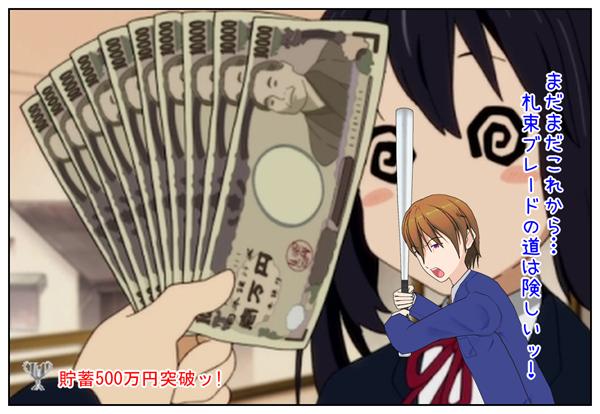 貯蓄500万円