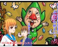 [実績]2015年度のNISA枠カンストっ!