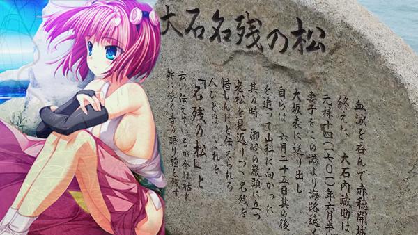 ChuSingura -忠臣蔵46+1 赤穂へ聖地巡礼(主税ルート)!