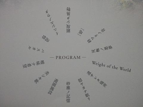 人形達ノ記憶セトリ