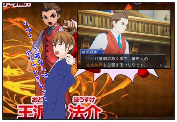 3DS 逆転裁判6~君の実力を信じるよ~