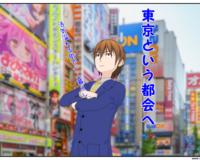 [レベル11]活気溢れる東京で一人暮らし