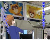 [京都府]叡電・有頂天家族コラボフェスタ2!有頂天家族号!