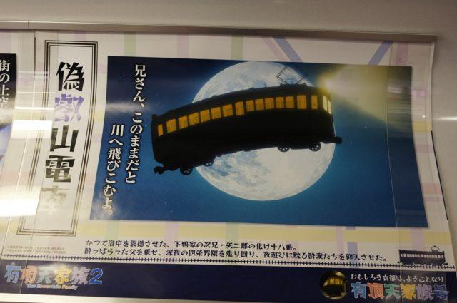 偽叡電紹介