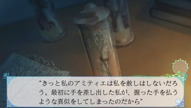 標本された手紙
