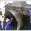 カメラが趣味