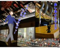[広島県]郷土玩具と伝統産業のあしあとスクエア