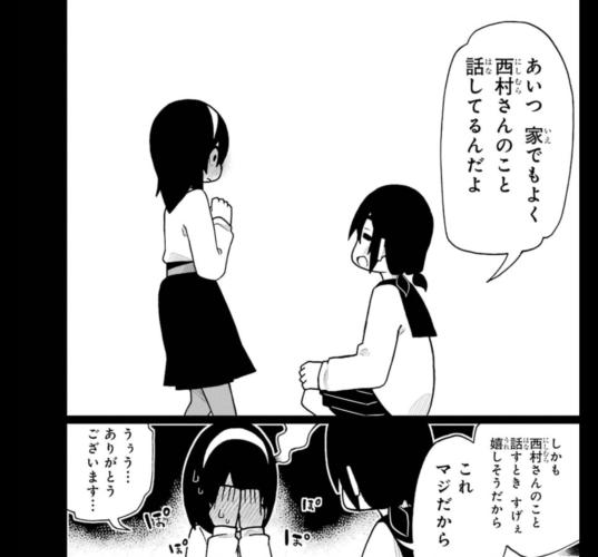 かわいいな西村さん