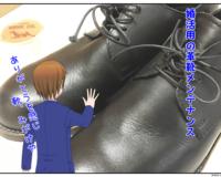 靴を磨いて自分も磨く