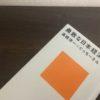 勇敢な日本経済