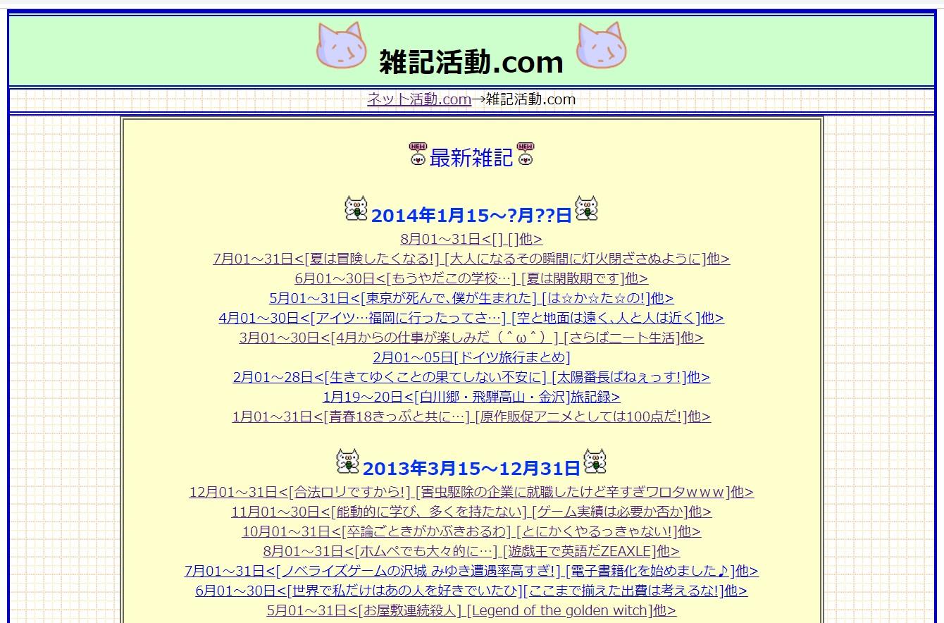 雑記活動.com