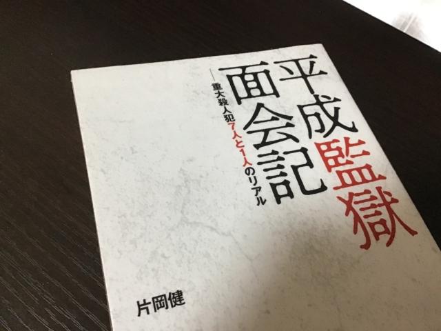 平成監獄面会記