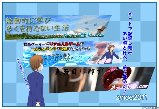 ネット活動.com(version5.0)