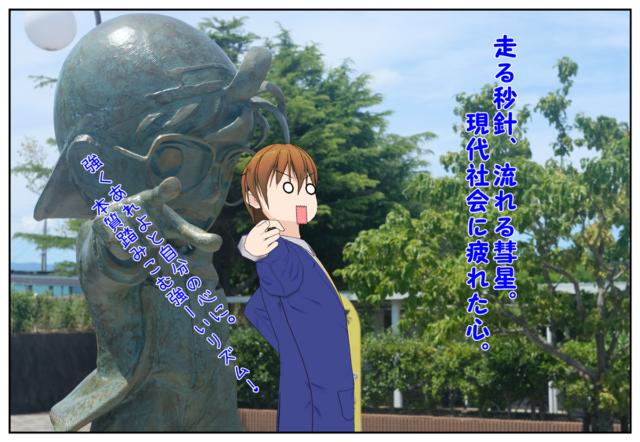 [鳥取県]現代社会に疲れた心、コナンの推理が良い薬
