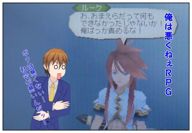 3DS テイルズオブジアビス~俺は悪くねぇRPG~